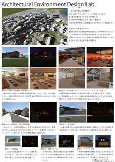 01_AEDL_山口工大_L.jpg