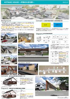 12_キセキ_八千代都市建築_A1.jpg